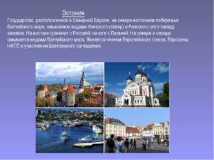 Эстония Государство, расположенное в Северной Европе, на северо-восточном по