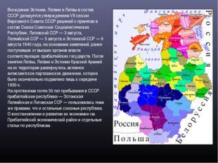 Вхождение Эстонии, Латвии и Литвы в состав СССР датируется утверждением VII с