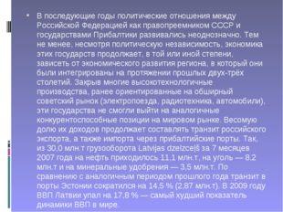 В последующие годы политические отношения между Российской Федерацией как пра