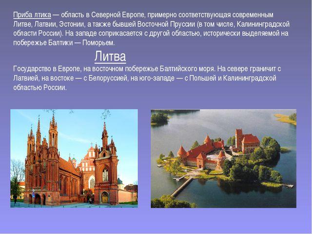 Приба́лтика — область в Северной Европе, примерно соответствующая современным...