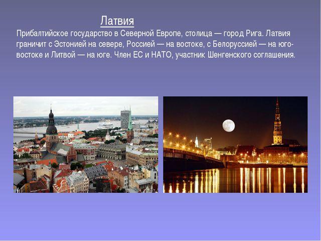 Латвия Прибалтийское государство в Северной Европе, столица — город Рига. Ла...