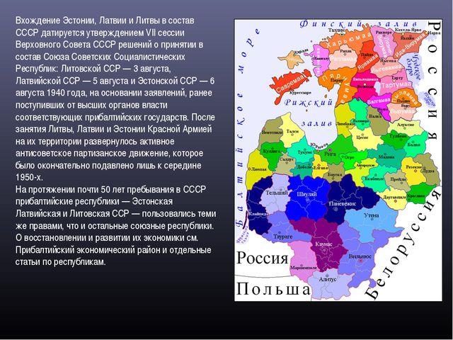 Вхождение Эстонии, Латвии и Литвы в состав СССР датируется утверждением VII с...