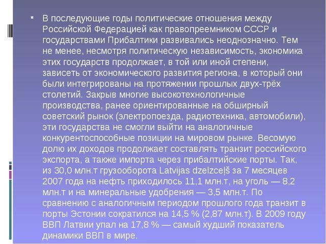 В последующие годы политические отношения между Российской Федерацией как пра...