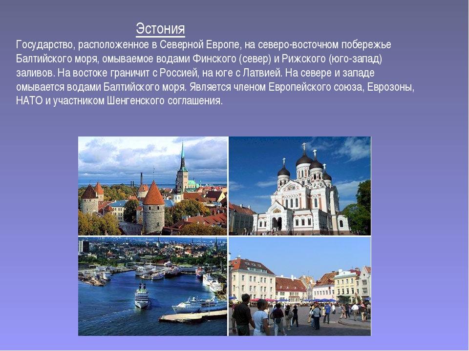 Эстония Государство, расположенное в Северной Европе, на северо-восточном по...
