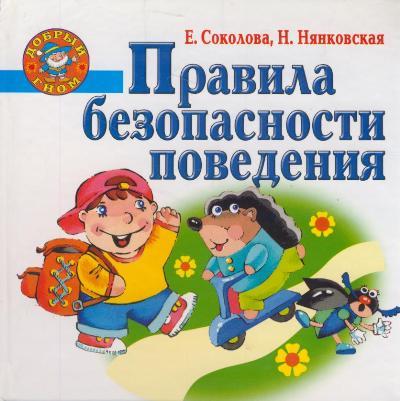 http://doshkolyata.com.ua/wp-content/uploads/2013/07/sokolova-pravila-bezopasnosti-povedeniya.jpg