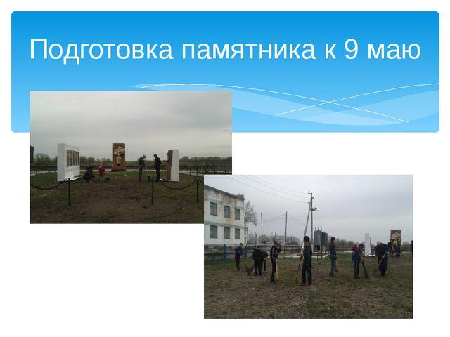Подготовка памятника к 9 маю
