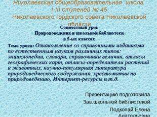Николаевская общеобразовательная школа І-ІІІ ступеней № 45 Николаевского горд