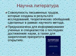 Научна литература Совокупность письменных трудов, которые созданы в результат