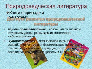 Природоведческая литература Книги о природе и животных научно-познавательная
