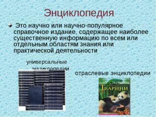 Энциклопедия Это научно или научно-популярное справочное издание, содержащее