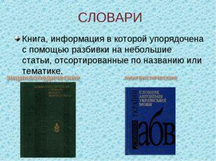 СЛОВАРИ Книга, информация в которой упорядочена с помощью разбивки на небольш