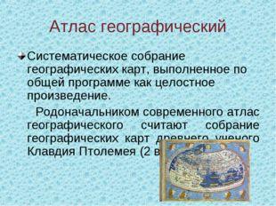 Атлас географический Систематическое собрание географических карт, выполненно