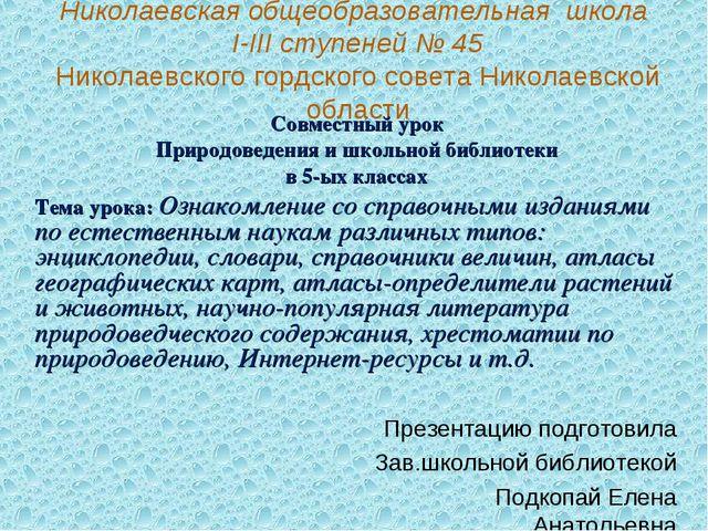 Николаевская общеобразовательная школа І-ІІІ ступеней № 45 Николаевского горд...