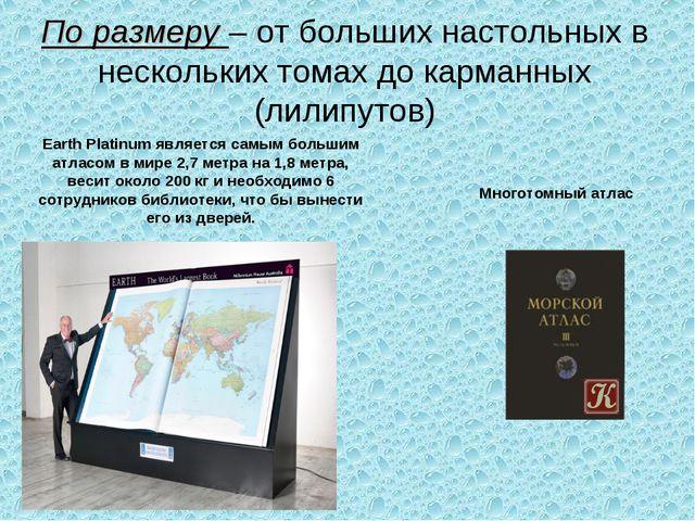 По размеру – от больших настольных в нескольких томах до карманных (лилипутов...