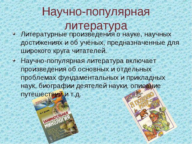 Научно-популярная литература Литературные произведения о науке, научных дости...