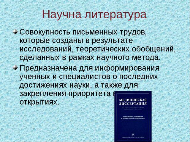 Научна литература Совокупность письменных трудов, которые созданы в результат...