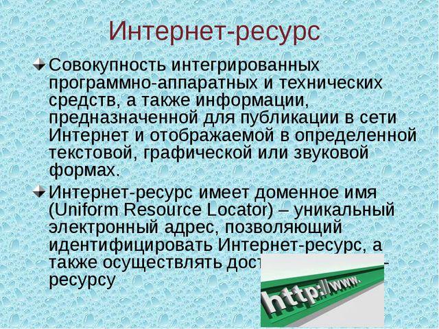 Интернет-ресурс Совокупность интегрированных программно-аппаратных и техничес...
