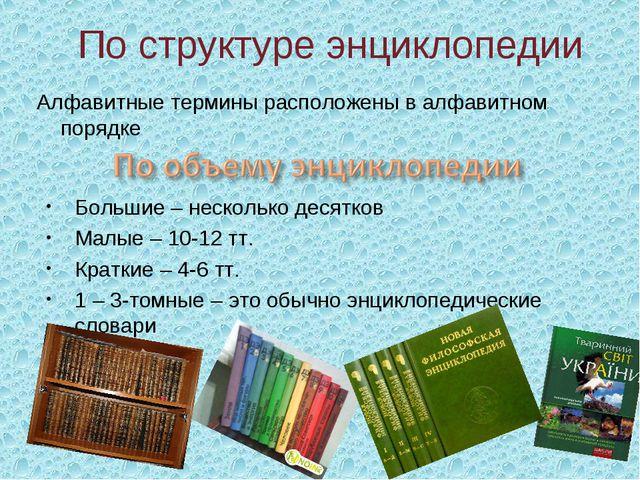 По структуре энциклопедии Алфавитные термины расположены в алфавитном порядке...