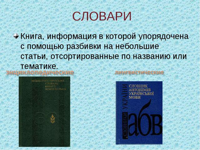 СЛОВАРИ Книга, информация в которой упорядочена с помощью разбивки на небольш...