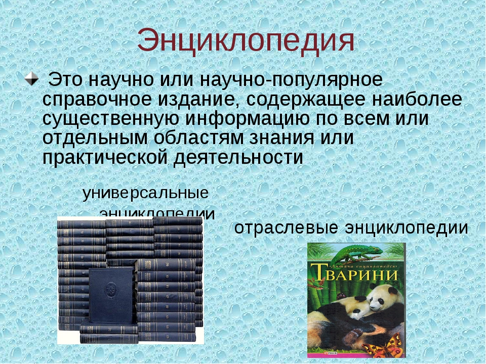 Энциклопедия Это научно или научно-популярное справочное издание, содержащее...