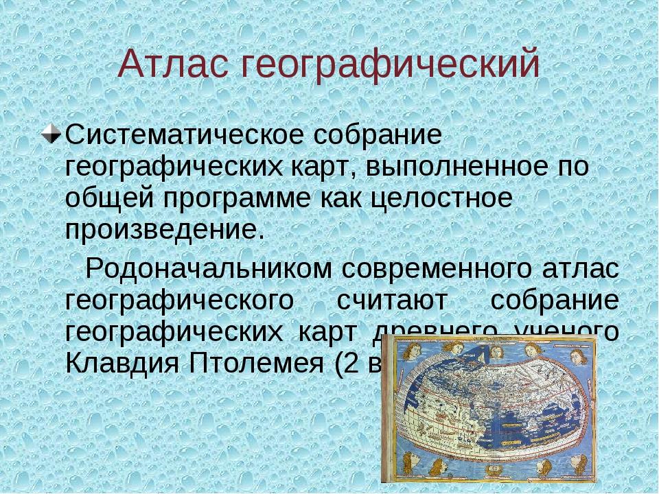 Атлас географический Систематическое собрание географических карт, выполненно...