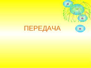 ПЕРЕДАЧА