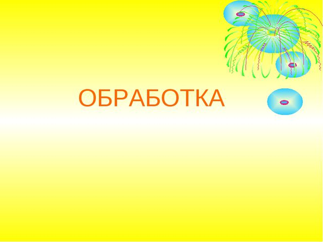 ОБРАБОТКА