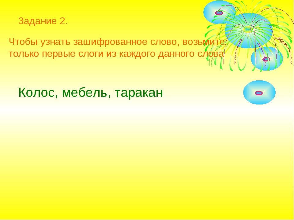 Задание 2. Чтобы узнать зашифрованное слово, возьмите только первые слоги из...