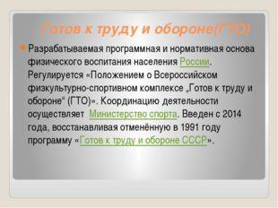 Готов к труду и обороне(ГТО) Разрабатываемая программная и нормативная основа
