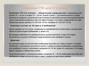 Комплекс ГТО для IV ступени Комплекс ГТО 4-й ступени— «Физическое совершенст