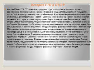 История ГТО в СССР История ГТО в СССР ГТО появилось в тридцатых годах прошлог