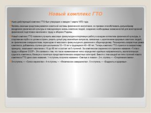 Новый комплекс ГТО Ныне действующий комплекс ГТО был утвержден и введен 1 мар