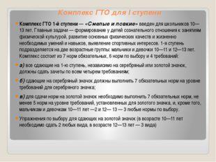 Комплекс ГТО для I ступени Комплекс ГТО 1-й ступени— «Смелые и ловкие» введе