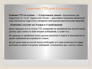 Комплекс ГТО для II ступени Комплекс ГТО 2-й ступени— «Спортивная смена» пре