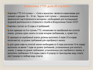 Комплекс ГТО для III ступени Комплекс ГТО 3-й ступени— «Сила и мужество» явл