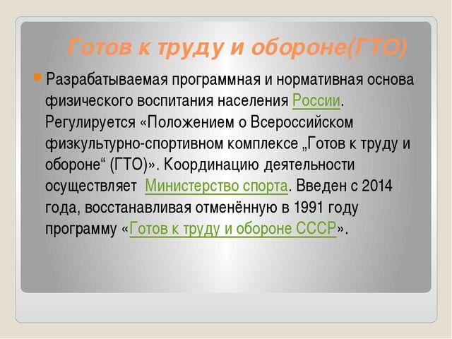 Готов к труду и обороне(ГТО) Разрабатываемая программная и нормативная основа...