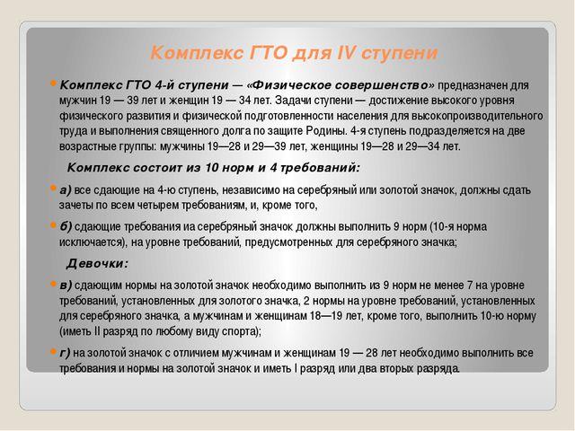 Комплекс ГТО для IV ступени Комплекс ГТО 4-й ступени— «Физическое совершенст...