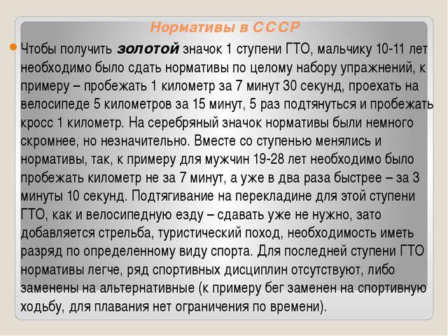 Нормативы в СССР Чтобы получить золотой значок 1 ступени ГТО, мальчику 10-11...