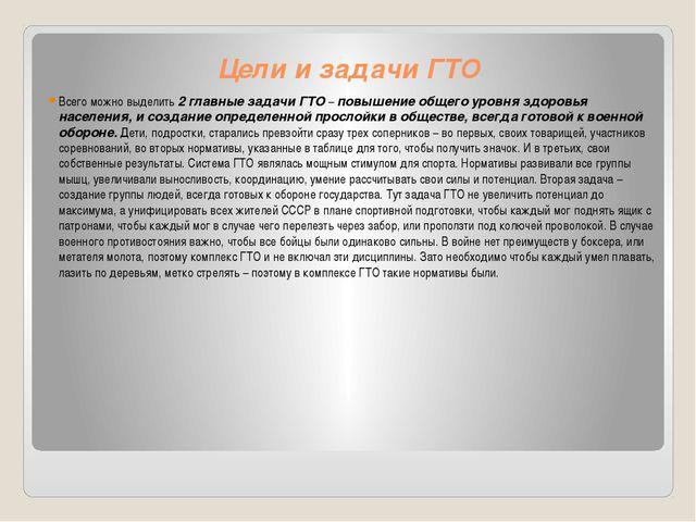Цели и задачи ГТО Всего можно выделить 2 главные задачи ГТО – повышение общег...