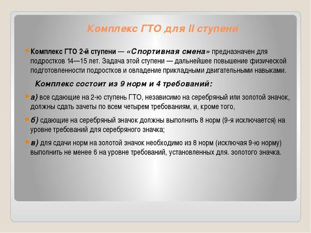 Комплекс ГТО для II ступени Комплекс ГТО 2-й ступени— «Спортивная смена» пре...