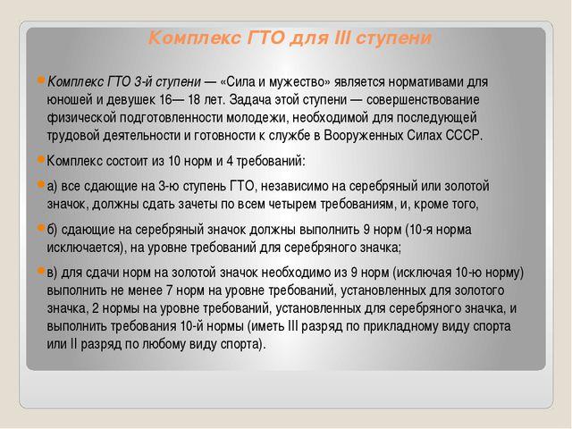 Комплекс ГТО для III ступени Комплекс ГТО 3-й ступени— «Сила и мужество» явл...