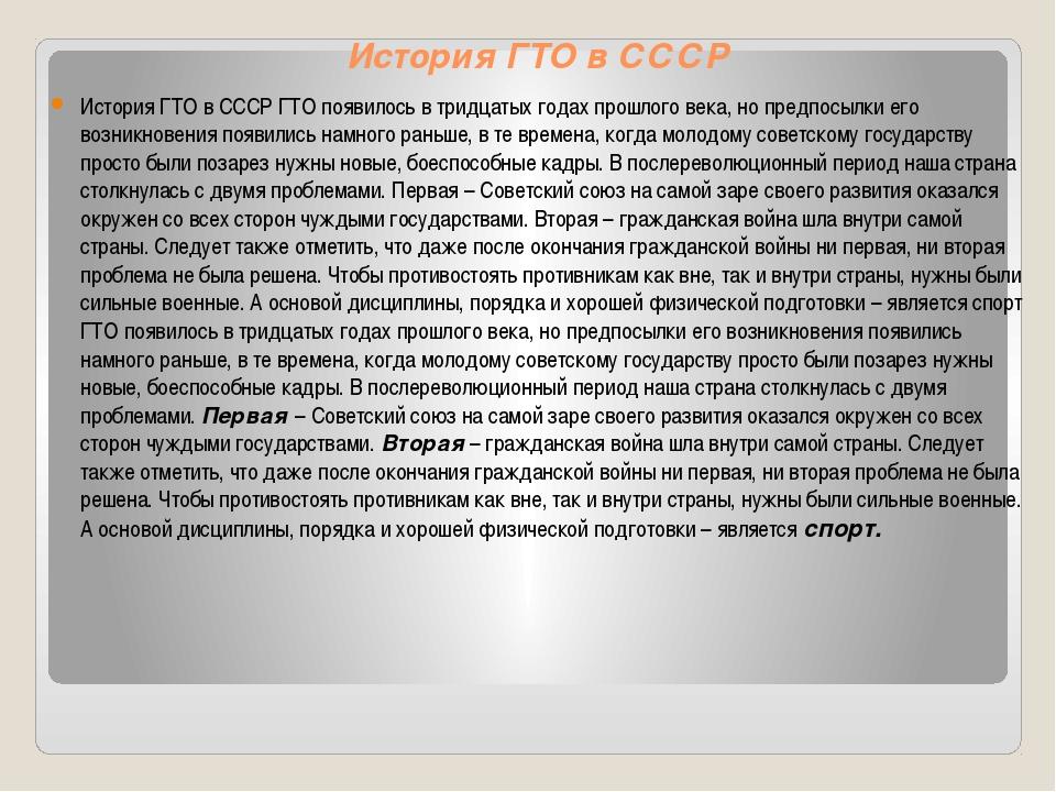 История ГТО в СССР История ГТО в СССР ГТО появилось в тридцатых годах прошлог...