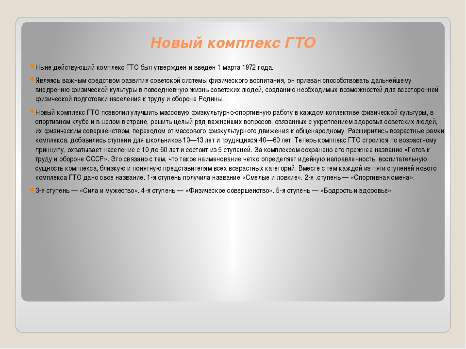 Новый комплекс ГТО Ныне действующий комплекс ГТО был утвержден и введен 1 мар...