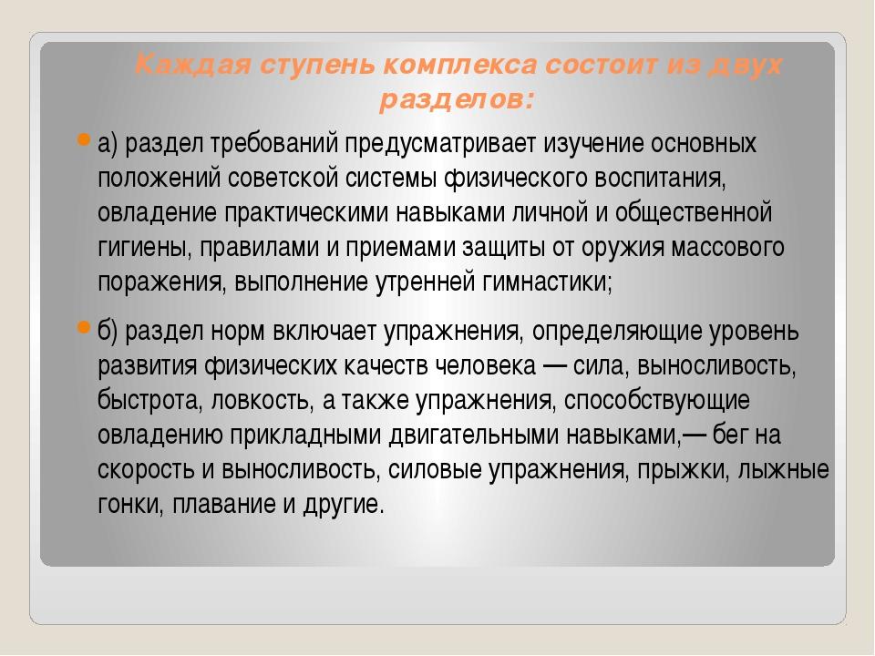 Каждая ступень комплекса состоит из двух разделов: а) раздел требований преду...