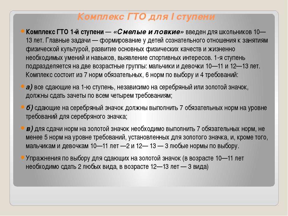 Комплекс ГТО для I ступени Комплекс ГТО 1-й ступени— «Смелые и ловкие» введе...