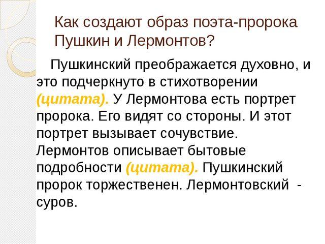 Как создают образ поэта-пророка Пушкин и Лермонтов? Пушкинский преображаетс...