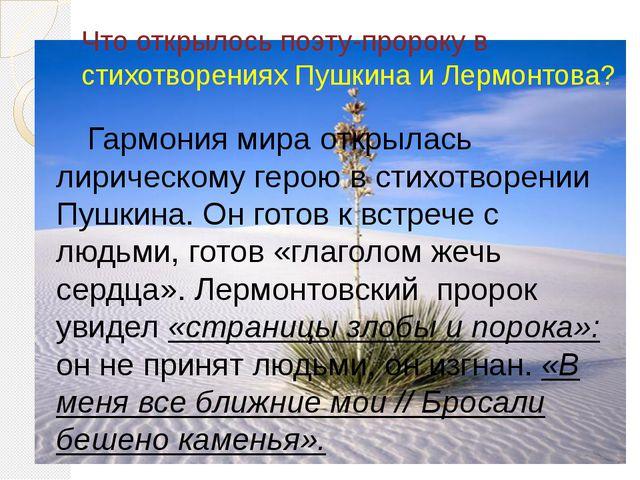 Что открылось поэту-пророку в стихотворениях Пушкина и Лермонтова? Гармония...