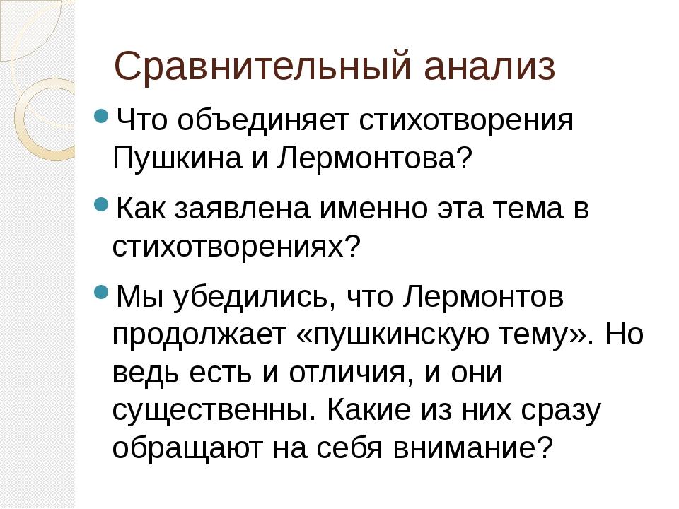 Сравнительный анализ Что объединяет стихотворения Пушкина и Лермонтова? Как з...