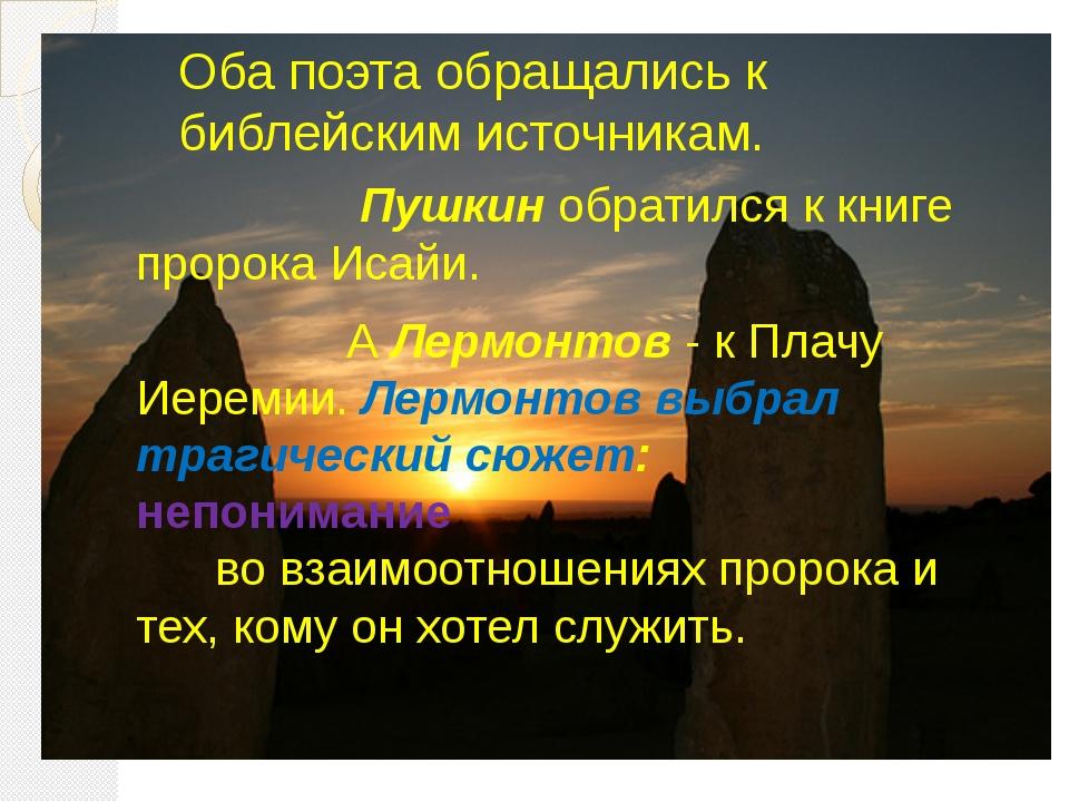 Оба поэта обращались к библейским источникам. Пушкин обратился к книге пророк...