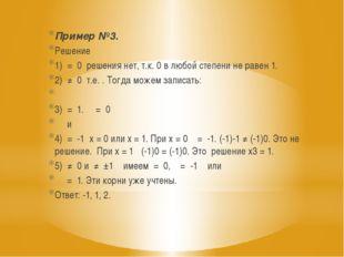 Пример №3. Решение 1) = 0 решения нет, т.к. 0 в любой степени не равен 1. 2)